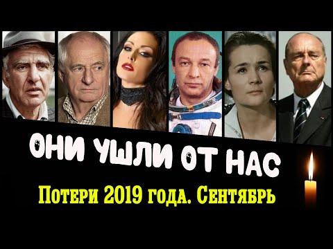 Знаменитости, ушедшие от нас в сентябре 2019 года / Кто из звезд ушел из жизни?
