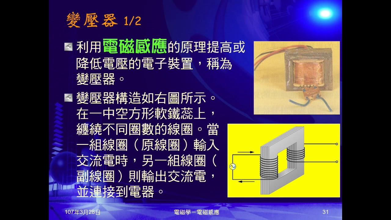 106學年國三理化_磁與電磁學45:電磁感應的現象及應用;變壓器 - YouTube