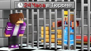 😱 Я Провёл 24 Часа в Тюрьме Пикселя в Майнкрафт