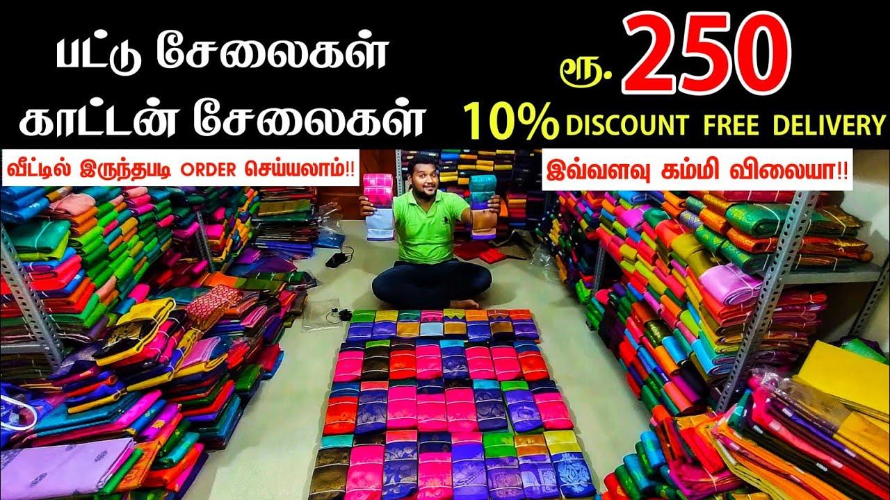 வெறும் 250 முதல் பட்டுப் புடவை elampillai sarees wholesale free delivery||business Mappillai