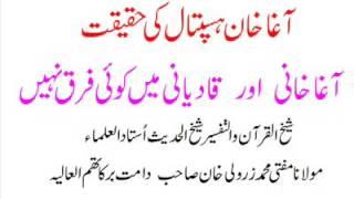 Agha Khan Hospital Ki Haqiqat by Mufti Zar Wali Khan Sahib