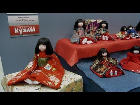 видео: Искусство куклы | 9я международная выставка кукол, mix