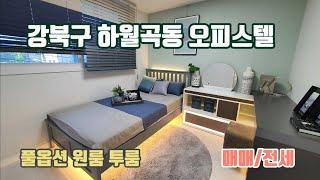 강북구 하월곡동 오피스텔 원룸/투룸 전세 매매