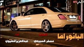 شيلة البانوراما عبدالعزيز العليوي طرب مسرع + عادي + تحميل