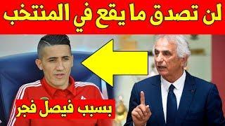 لن تصدق ما يحصل في المنتخب المغربي بسبب فيصل فجر وخليلوزيتش يتدخل - شاهد ما وقع ?