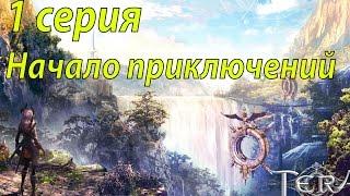 TeраTHE NEXT -  1 серия Начало приключений