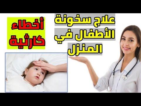 علاج سخونة الأطفال بالبيت علاج حمى الأطفال علاج ارتفاع درجة حرارة الأطفال بالبيت روتين يومي طبي Youtube
