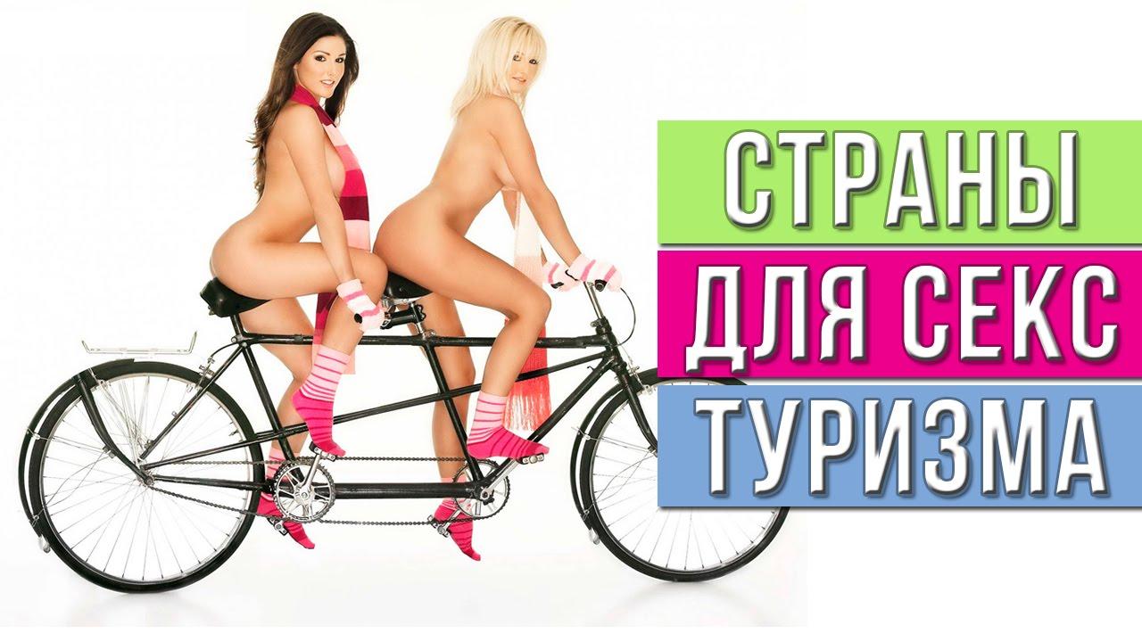 10 стран секс туризма
