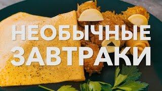 Идеи рецептов для вкусного завтрака: мишка, панкейки и тосты с яйцом [Рецепты Bon Appetit]
