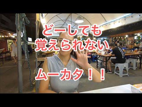 どーしても覚えられない、ムーカタ!!山崎真由美がタイのバンコクで美味しいという料理なんだけども!