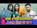 What's in Their BAG     बर्षा र स्वस्तिमाको BAG मा के छ    Ramailo छ with Utsav Rasaili