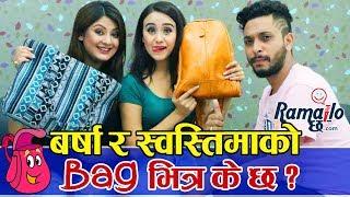 What's in Their BAG ||  बर्षा र स्वस्तिमाको BAG मा के छ || Ramailo छ with Utsav Rasaili