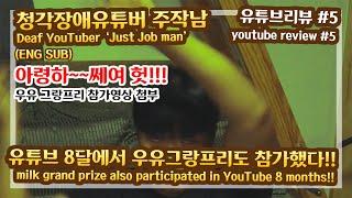 [유튜브리뷰 #5]유튜브 8달에서 우유그랑프리도 참가했…