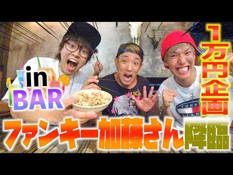 ファンキー加藤とBARで1万円食べきるまで帰れません!!!
