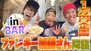ファンキー加藤とBARで1万円食べきるまで帰れません!!!【ファンキー加藤】