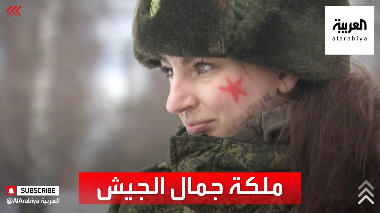 -قوية لكن جميلة-.. مسابقة ملكة جمال في الجيش الروسي  - نشر قبل 25 دقيقة