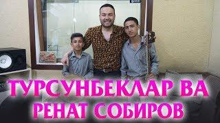 TURSUNBEKLAR RENAT SOBIROV STUDIYADA JONLI IJRO 14-QISM