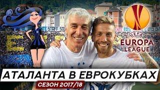 Forza #02 Atalanta - EuroDea Аталанта выходит в ЕвроКубки