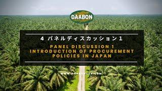 海外における調達の取組と日本の現状について ファシリテーター:足立 直...