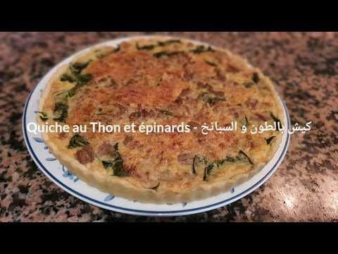 quiche-au-thon-et-épinards---كيش-بالطون-والسبانخ