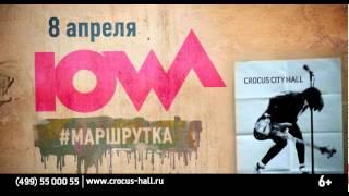 Концерт группы IOWA 8 апреля в Crocus City Hall