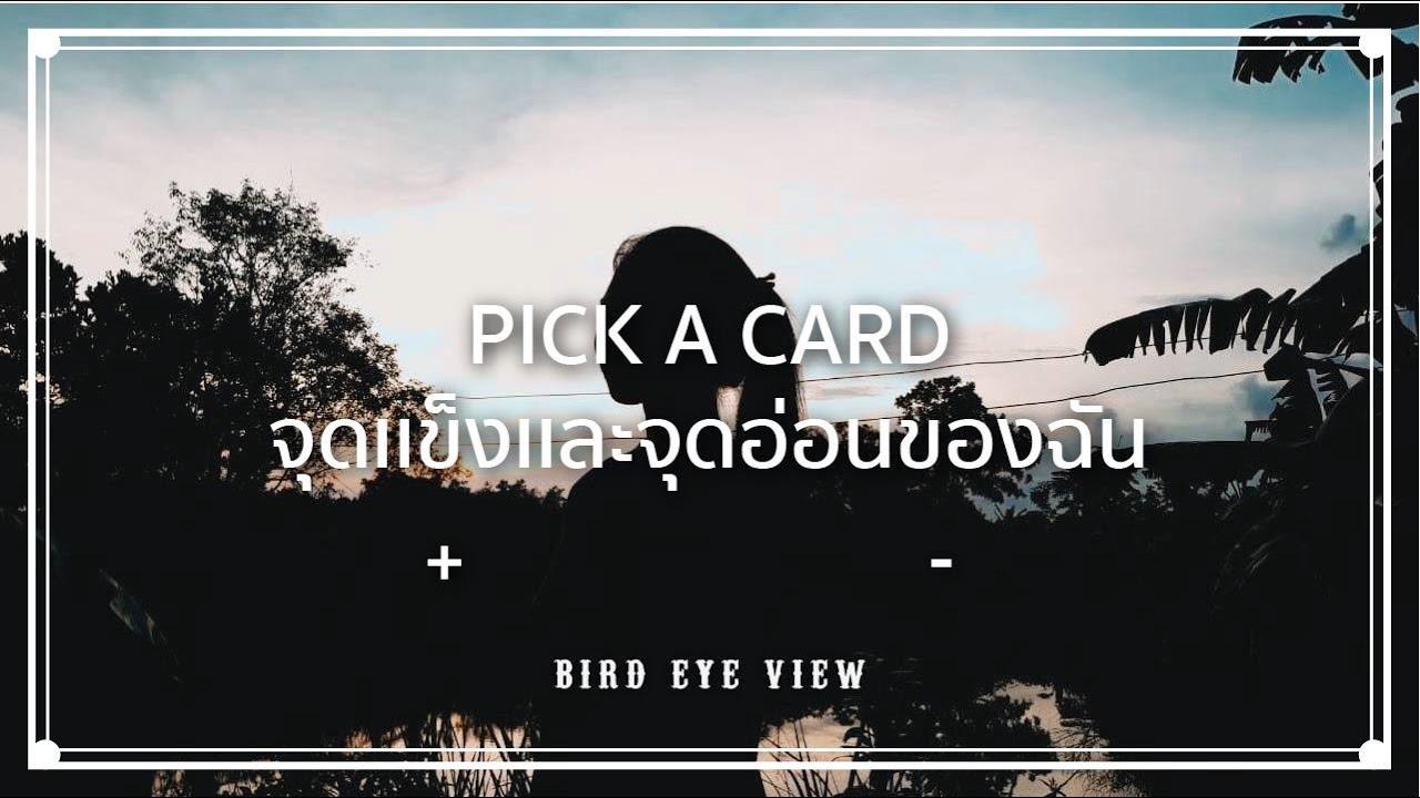 Pick a card reading 161 จุดเเข็งจุดอ่อนของฉัน