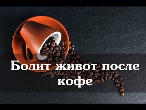 Что делать если болит живот после кофе