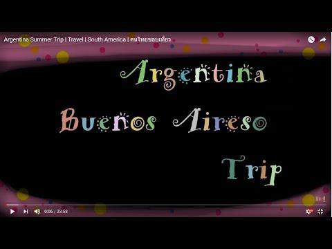 Argentina Summer Trip | Travel | South America | คนไทยชอบเที่ยว