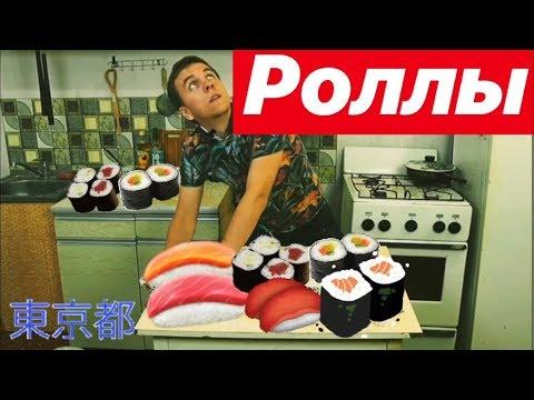 Как приготовить роллы, суши, дома | Пега
