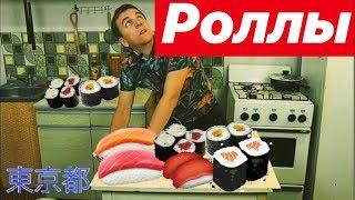 как приготовить роллы, суши, дома  Пега