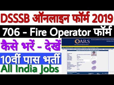 How to Fill DSSSB Form Online 2019