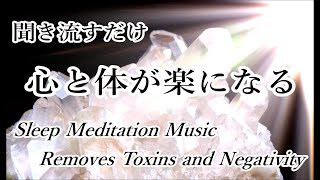 聞き流すだけ 心と体が楽になる 心身をクリアリングする 浄化 瞑想 睡眠 ヒーリング 音楽|Sleep Meditation Music - Removes Toxins and Negativity