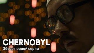 Чернобыльская ПРАВДА - обзор сериала Chernobyl