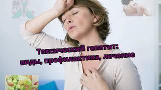 Токсический гепатит: виды, профилактика, лечение