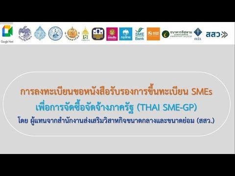 EP.4/5 การลงทะเบียนขอหนังสือรับรองการขึ้นทะเบียน SMEs เพื่อการจัดซื้อจัดจ้างภาครัฐThaiSMEGP(10มิย64)