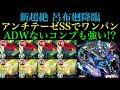 【モンスト】新超絶呂布廻をコンプレ艦隊とアンチテーゼ艦隊で攻略!