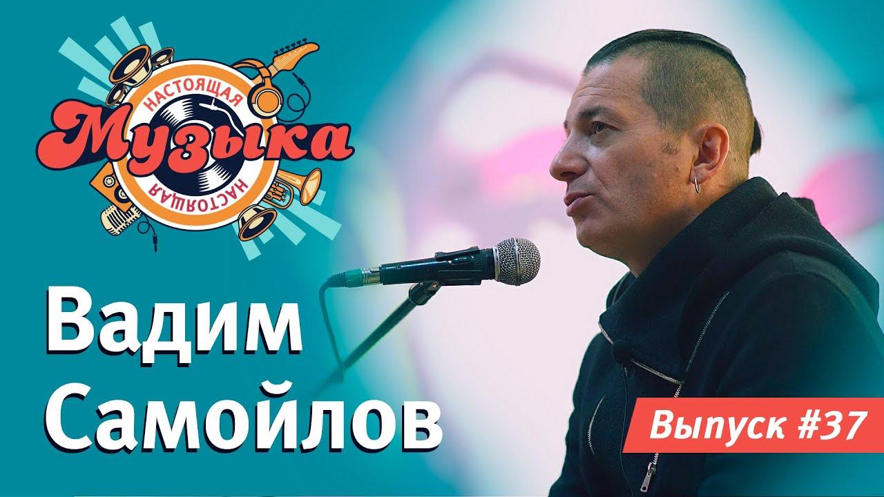 Настоящая музыка — Выпуск #37 (Вадим Самойлов, Агата Кристи