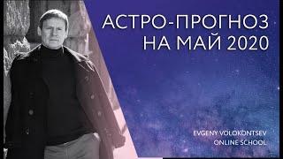 Прогноз на май 2020 Когда закончится кризис Поворот надежды Евгений Волоконцев