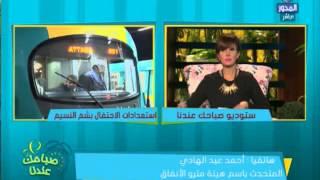 فيديو| مترو الأنفاق: استنفار بالمحطات.. وتشغيل 1234 رحلة خلال شم النسيم