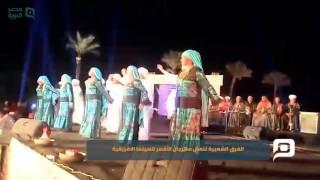 مصر العربية   الفرق الشعبية تنعش مهرجان الأقصر للسينما الافريقية