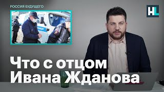 Леонид Волков о том, что происходит с отцом Ивана Жданова
