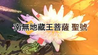 南無地藏王菩薩聖號