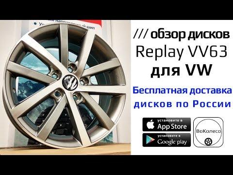Диски Replay на VW /// наш обзор