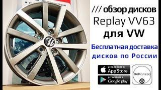 видео Диски Volkswagen