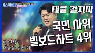 미스터트롯 김호중😉클래식으로 스타킹부터 빌보드까지?  (feat 성가메