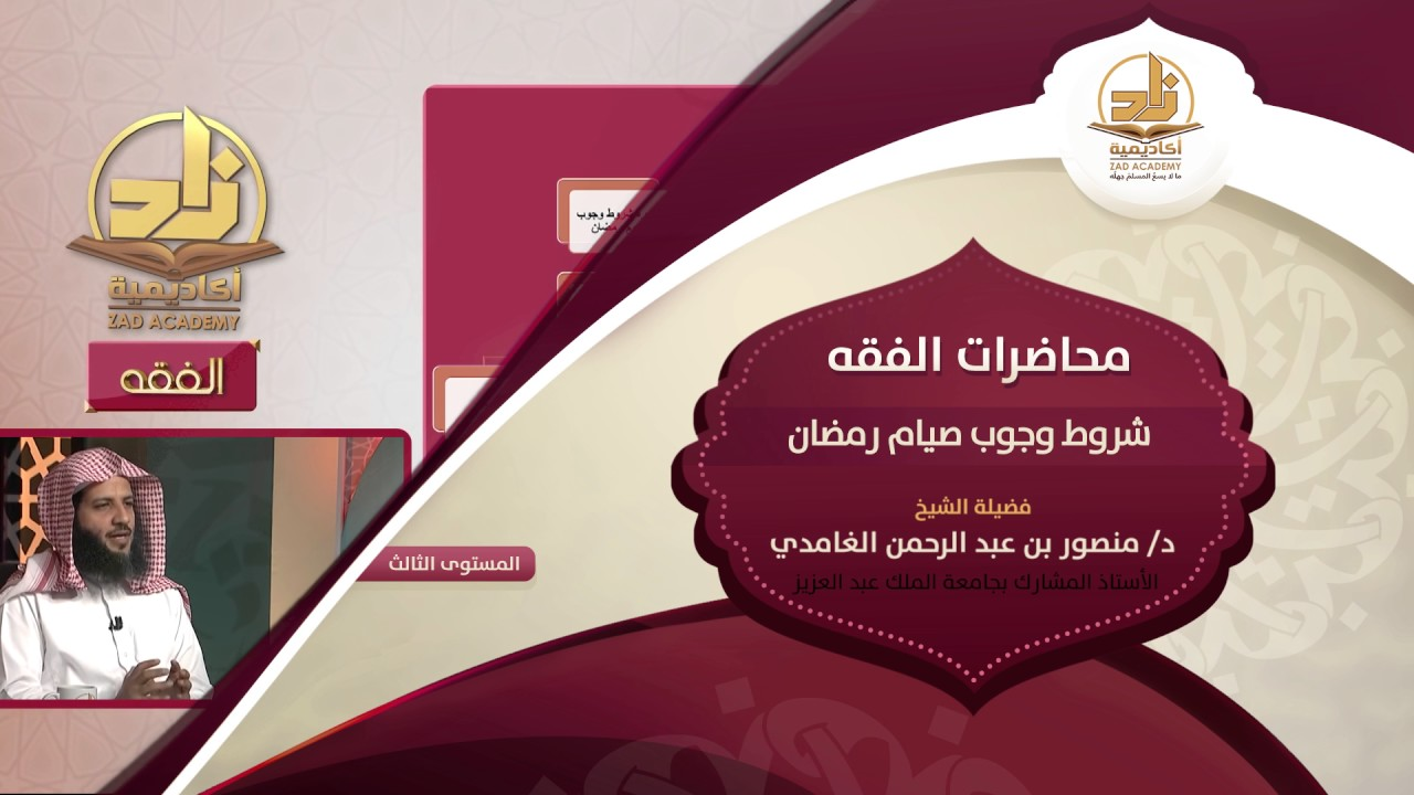 شروط وجوب صيام رمضان ـ من محاضرات الفقه ببرنامج أكاديمية زاد ـ المستوى الثالث