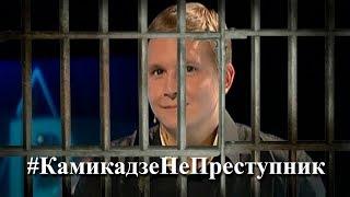 На Камикадзе заводят дело.  Как сажают людей за интернет #КамикадзеНеПреступник