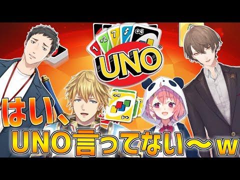 【UNOコラボ】4人で最強を決めましょうか!まぁ僕が勝つんですけど笑【にじさんじ】