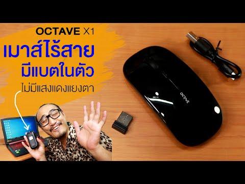เม้าส์ไร้สาย ไม่ต้องใส่ถ่าน Octave X1 ราคาโดนใจ | รีวิวของเจ๋งๆ | เพื่อนซี้ ตัวแสบ 👓