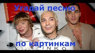 Угадай песню за 10 секунд по картинкам! Русские хиты 90-х.